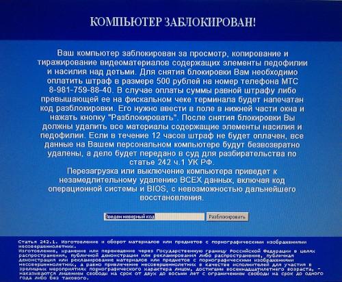 Баннер синего цвета с следующим текстом. Ваш компьютер заблокирован.